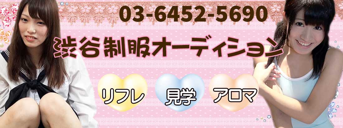 渋谷JKリフレ-渋谷制服オーディション