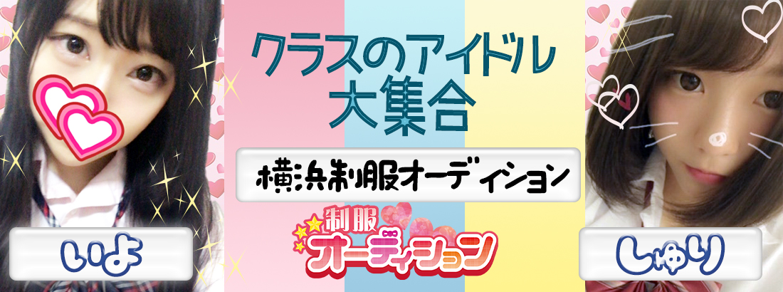 横浜でJKリフレ・アロマは横浜制服オーディション